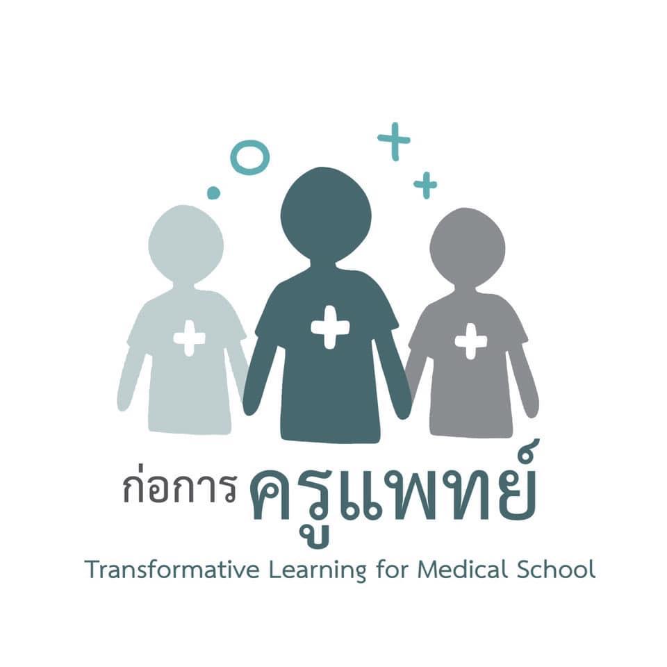 ก่อการครูแพทย์ : Transformative Learning for Medical Education